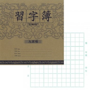 Chinese Writing Book / Jiu Gong Ge 10pages (10books/pkt)